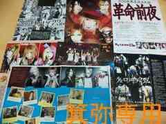 2004〜08年◆切り抜き11枚&フライヤー6種◆現the LOTUS