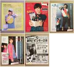 千葉雄大★2010〜2012年 3誌 切り抜き 5P まとめ売り