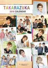 2016年宝塚卓上カレンダー