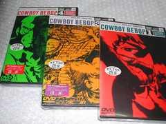 COWBOY BEBOP 新品DVD3枚セット(カウボーイビバップ,菅野よう子,山寺宏一