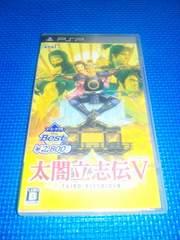 PSP用ソフト「コーエーテクモ the Best 太閤立志伝V」太閤立志伝5