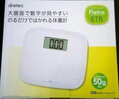 新品★体重計ボディスケール ピエトラ・イーティーアール BS-167