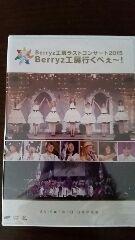 Berryz工房行くべぇ〜!ラストコンサートDVD
