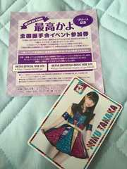 HKT48 �ō����� �|�P�b�g�X�N�[���J�����_�[���S�����茔