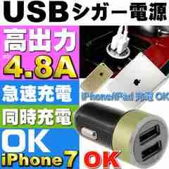 計4.8A 2連 USB電源 シガーソケット 黒緑 1個 急速充電OK as1622