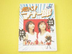 DVD★即決★松浦亜弥&藤本美貴★燃えろ マナー部 Vol.1