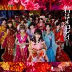 即決 参加券封入 AKB48 君はメロディー (+DVD) B 初回限定盤