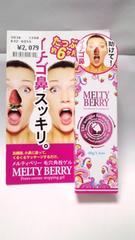 試しのみ★メルティベリー★毛穴角栓ジェルイチゴ鼻スッキリ