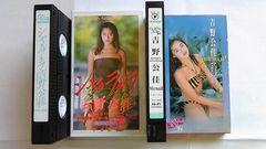 即有 吉野公佳 VHS 2本セット
