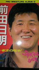 前田日明プロレスアルバム7(送料込1000円)