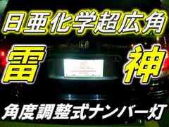1個#†日亜超広角雷神角度調整LEDナンバー灯 ヴェルファイア アルファード ポルテ