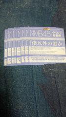 NMB48 僕以外の誰か 封入特典 全国握手会 参加券 9枚セット