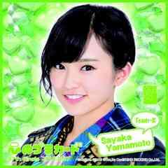 AKB48 心のプラカード 山本彩 推しタオル NMB48