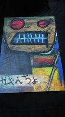 雅-miyavi-◆ガキんちょ◆写真集◆2004年発売◆