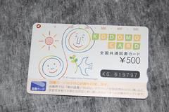 図書カード 500円 即発送