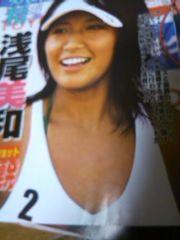 浅尾美和グラビア雑誌からの未開封の袋綴じ5個セット