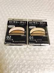 キスミーフェルム☆明るい目元アイカラー×2個セット☆新品