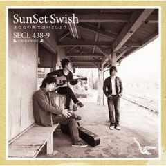 SunSet Swish / あなたの街で逢いましょう [CD+DVD]
