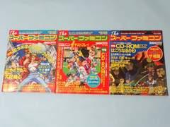 Theスーパーファミコン 18冊 送料無料 1991年11月15日号 1993年2月19日号