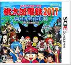 3DS桃太郎電鉄2017たちあがれ日本!! 新品 即決