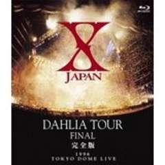 ■DVD『X-JAPAN DAHLIA TOUR FINAL』ヨシキ