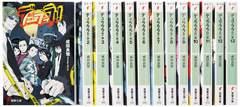 デュラララ!! 文庫 全13巻 完結 成田良悟 ヤスダスズヒト