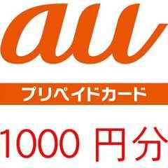 au プリペイド プリペイドカード ぷりペイドカード1000円分 即決
