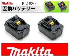激安▼互換2個マキタ工具▼リチウムイオンバッテリー18VBL1830
