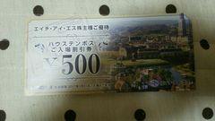 HISハウステンボス入場最大2500円割引券