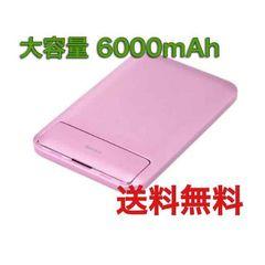 【ポケモンGOやるなら】大容量モバイルバッテリー 安い!6000mAh