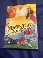 DVD  少林サッカー 外伝 少林サッカーの鉄頭が帰ってきた