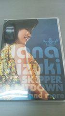 水樹奈々『LIVE SKIPPER COUNTDOWN THE DVD and more』