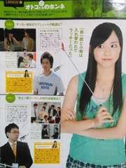 加藤シゲアキ★2007年8/11〜8/17号★ザテレビジョン