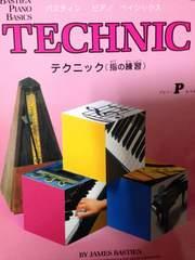 バスティン☆ピアノベイシックス☆テクニックP☆新品
