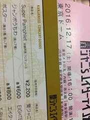 関ジャニ∞ 東京ドーム 12/17(土) スタンド2階