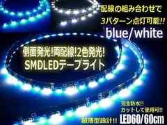 メール便可!側面2色発光SMDLEDテープライト両配線60cm/白青