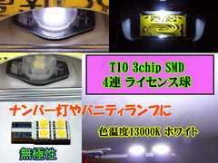 �����ɐ���T10 SMD 4�Aײ�ݽ���^���è���߂�(��13000K)1��