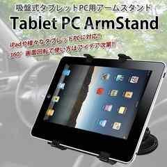 360�x��]�z�Վ��^�u���b�g�X�^���h��iPad2 iPad mini���Ή�