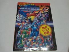 SFC ロックマンX2パーフェクト攻略 / 攻略本