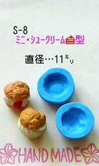 スイーツデコ型◆ミニ・シュークリーム◆ブルーミックス・レジン・粘土