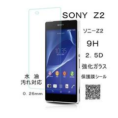 送無料SONY Xperia Z2 強化ガラスシート0.26mm