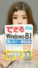 参考書 Windows 困った&便利技 パーフェクトブック 美品
