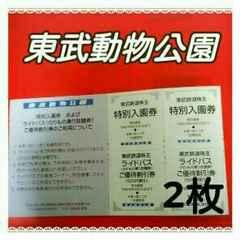 2枚セット☆東武動物公園 入園券&ライドパス 優待割引券