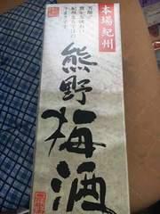 本場紀州熊野梅酒
