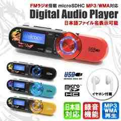 MP3/WMA オーディオ プレーヤー FM ラジオ mi2