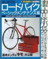 【3冊セット】はじめてのロードバイクシリーズ スタジオタック