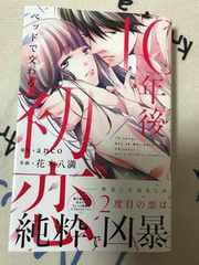 ひめ恋新刊 10年後、ベッドで交わる初恋 花本八満