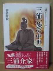 三浦一族の中世 (歴史文化ライブラリー)