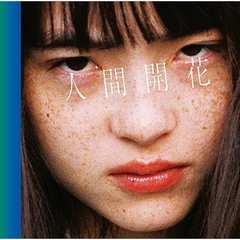 即決 シート封入 RADWIMPS 人間開花 初回限定盤 (CD+DVD) 新品