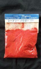 津川洋行シーナリーパウダーCP‐10赤